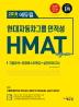 현대자동차그룹 인적성 HMAT 기출마스터(2018)(에듀윌)