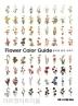 플라워 컬러 가이드(Flower Color Guide)