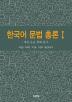 한국어 문법 총론. 1(양장본 HardCover)
