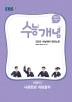 고등 박봄의 사회문화 개념홀릭(2021)(2022 수능대비)(EBS 수능개념 강의노트)