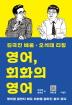 영어, 회화의 영어 - 김국진 배움·오석태 티칭