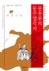 풍몽룡의 동주열국지. 1: 제환시대