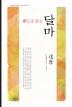 선으로 읽는 달마(김태완 선원장 설법 시리즈 9)