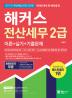 전산세무 2급 이론+실기+기출문제(2017)(해커스)(개정판 3판)