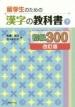 [해외]留學生のための漢字の敎科書初級300