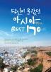 당신이 몰랐던 아시아 Best 170