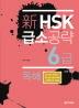 HSK 급소공략 6급: 독해(신)