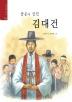 김대건(풍운의 성인)(바오로딸 성인전 2)