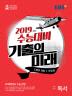 고등 국어영역 독서(2019 수능대비)(EBS 기출의 미래)