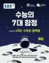 고등 수학영역 수학1 수학2 미적분(2021)(EBS 수능의 7대 함정)