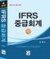 IFRS 중급회계(하)(4판)