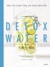 디톡스 워터(Detox Water)