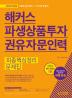 파생상품투자 권유자문인력 최종핵심정리 문제집(2018)(해커스)