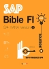 SAP Bible FI: S/4 HANA Version(상)