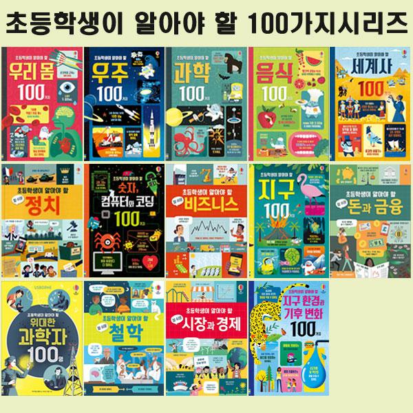 [어스본코리아]초등학생이 알아야 할 100가지 시리즈(전14권)