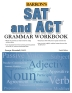 [보유]SAT and ACT Grammar Workbook