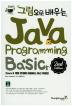 그림으로 배우는 Java Programming(개정판 2판)