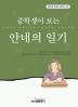안네의 일기(중학생이보는)(중학생독후감필독선 58)