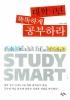 대학 4년 똑똑하게 공부하라