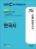 한국사 고졸 검정고시(2019)(EBS 합격예감)