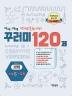 꾸러미 120제 과학(초등6-중등)(아이앤아이)