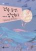 건수 동생, 강건미(높새바람 37)