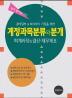 계정과목 분류와 분개(경리장부 및 복식부기 기장을 위한)(개정판 2판)