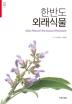 한반도 외래식물(한국 생물 목록 23)
