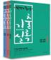 선재국어 기출실록 세트(2016)(전3권)