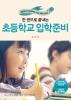 초등학교 입학준비(2021)(한 권으로 끝내는)