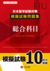 [해외]日本留學試驗對策模擬試驗問題集總合科目