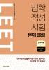 법학적성시험 문제 해설: LEET 언어이해. 1(2020~2016학년도)