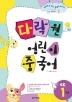 다락원 어린이 중국어 1단계(2판)(CD1장, 플래시카드포함)