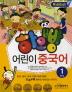 어린이 중국어. 1(하오빵)(플래시CD3장포함)