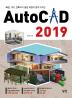 AutoCAD 2019(배관, 가구, 건축까지 실전 도면과 함께 익히는)