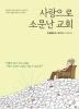 사랑으로 소문난 교회(2판)(양장본 HardCover)