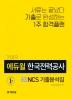 한국전력공사 NCS 기출분석집(2019)(에듀윌)