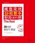 혜원국어 신의 한 수: 한자편 The Red(2020)