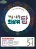 초등 수학 5-1(2020)(개념 플러스 유형 최상위 탑)