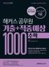 수학 기출+적중예상 1000(2019)(해커스 공무원)(개정판)