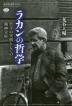[해외]ラカンの哲學 哲學の實踐としての精神分析