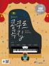 홍예나의 콩쿠르 곡집: 콩쿠르 대상 받는 곡 편(피아노가 재미있어지는)