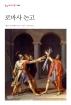 로마사 논고(한길그레이트북스 154)(양장본 HardCover)