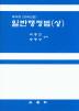 일반행정법(상)(2015)(15판)(양장본 HardCover)