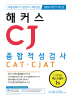 CJ ������˻� CAT CJAT(2016 �Ϲݱ�)(��Ŀ��)
