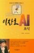 이창호 AI 포석(21세기 AI 바둑특강 시리즈 3)(양장본 HardCover)