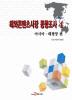 해외콘텐츠시장 동향조사. 4: 아시아 태평양 편(2013)