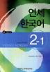 연세 한국어 2-1: 1과-5과(English Version)(CD1장포함)