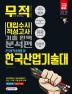 2019 대입 수시 한국산업기술대 전공적성평가 기출 완벽 분석편