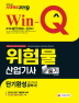 위험물산업기사 필기 단기완성(2019)(Win-Q(윙크))(개정판)